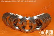 Гайка круглая шлицевая класс точности А ГОСТ 11871-88, ГОСТ 8530-90