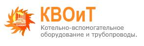 ООО «ТД «ТЗ КВОИТ»