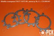 Шайба стопорная многолапчатая ГОСТ 11872-89, ГОСТ 8530-90